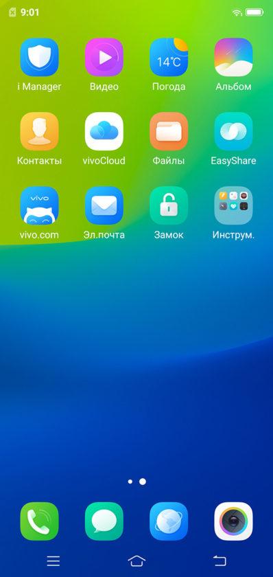 VIVO V9 Youth - Интерфейс