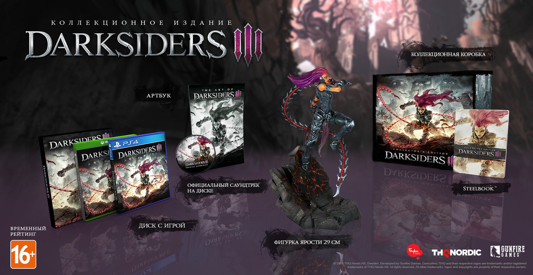 Darksiders 3: Collectors Edition