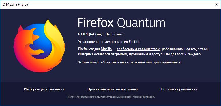 Mozilla Firefox: обновите браузер до последней версии