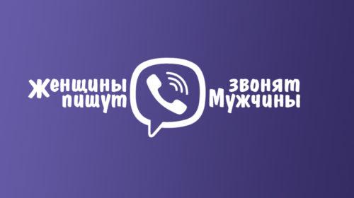 Viber: звонки или сообщения
