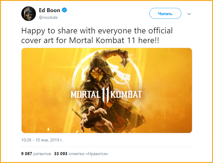 Обложка Mortal Kombat 11