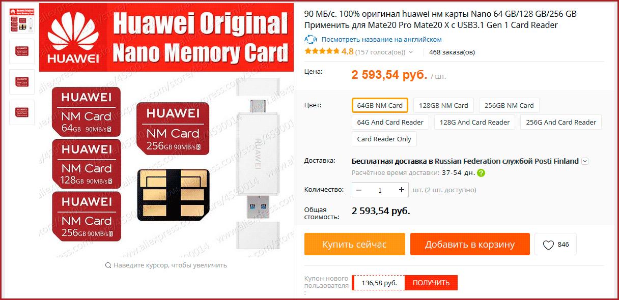 Где купить Huawei nano SD