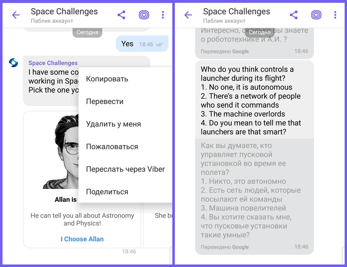 Viber и Space Challenges