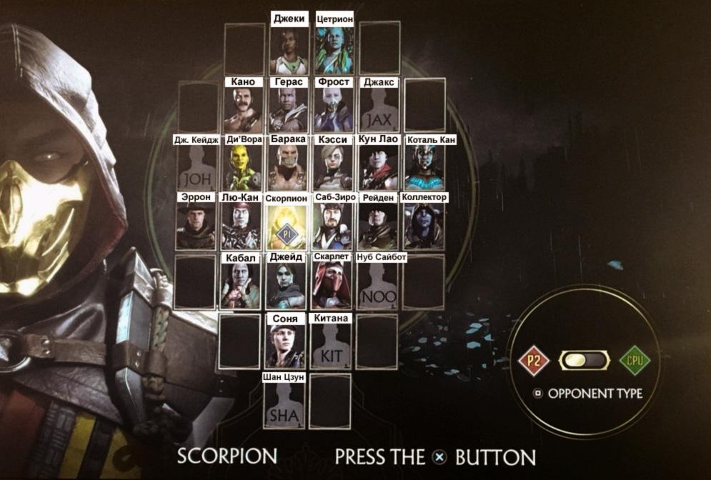 Mortal Kombat 11: ростер персонажей