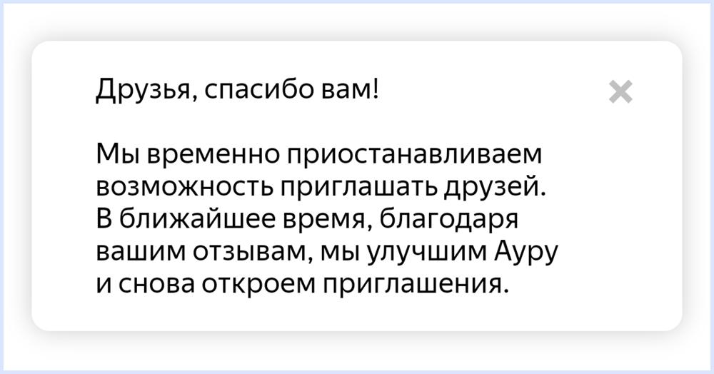"""""""Яндекс.Аура"""""""