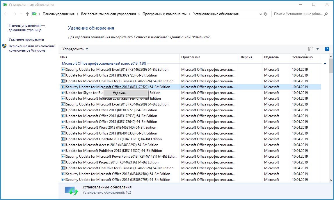 """Удаляем обновления Windows 10 через """"журнал обновлений"""""""