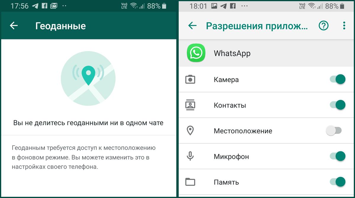 Скрываем геолокацию в WhatsApp