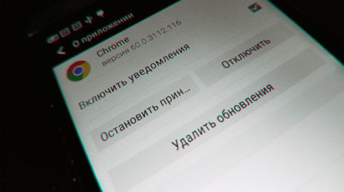 Обновление мобильных приложений