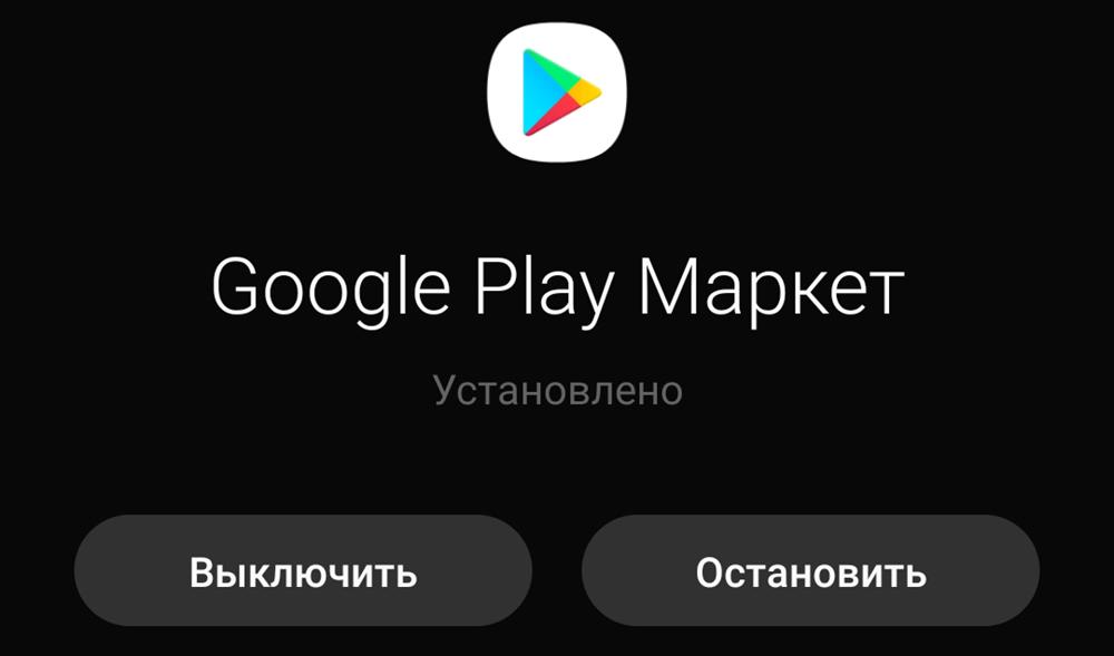 """Не работает """"Google Play Маркет"""""""