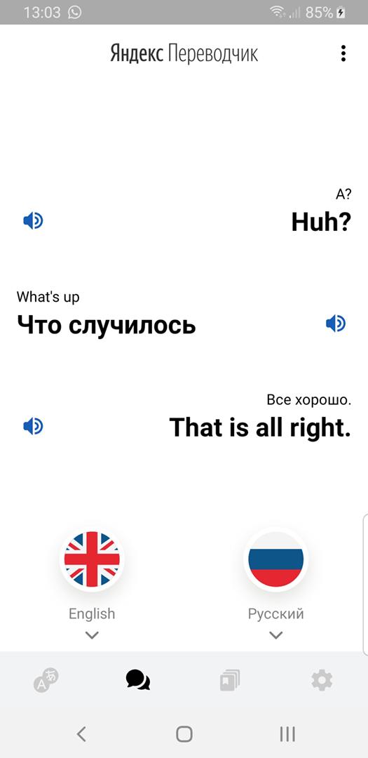 """Яндекс.Переводчик"""
