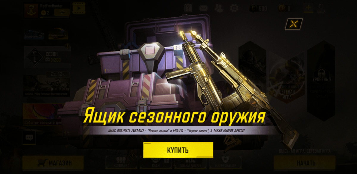 Call of Duty: Mobile для Android и iOS