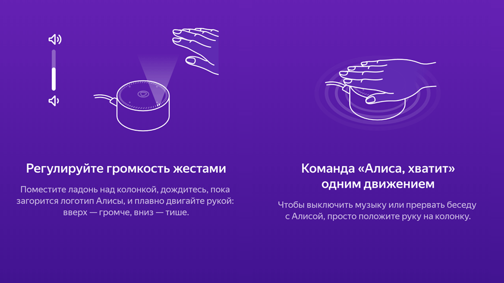 «Яндекс.Станция Мини»: управление жестами