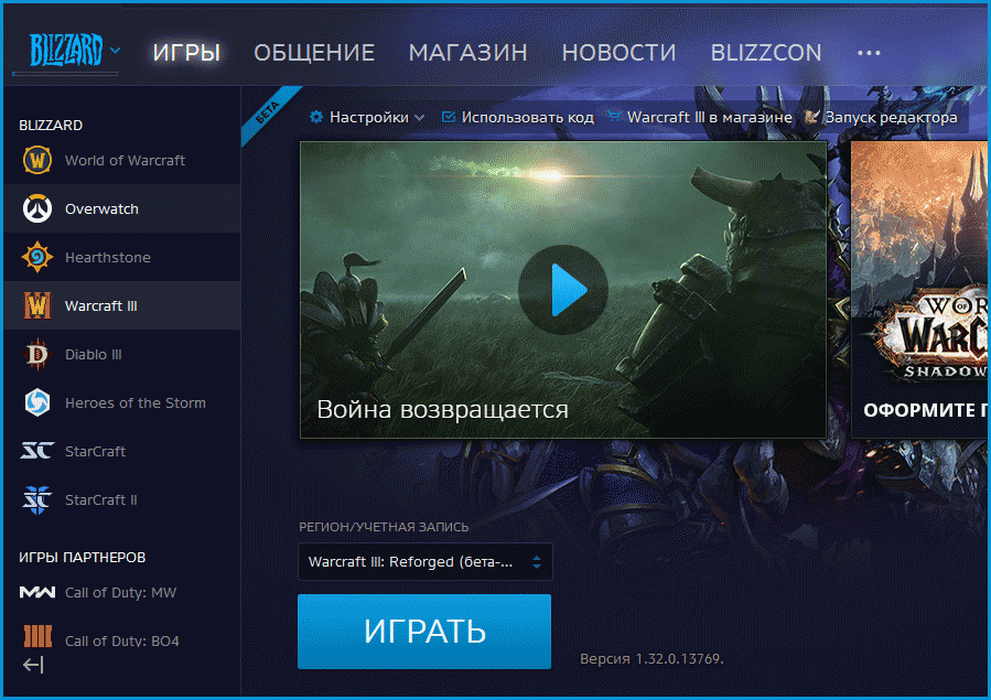 Играть в Warcraft 3: Reforged