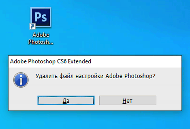 Как сбросить настройки в Photoshop
