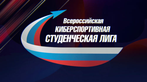 Всероссийская киберспортивная студенческая лига