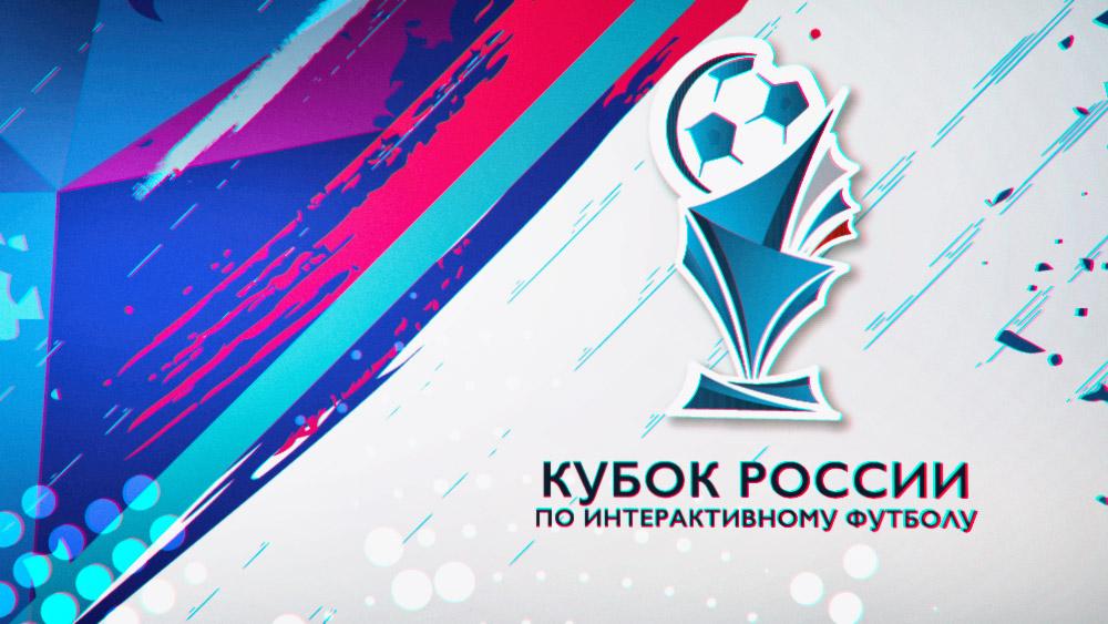 Кубок России по интерактивному футболу 2020