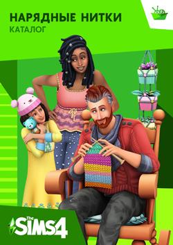 The Sims 4: Нарядные нитки (Box Cover)