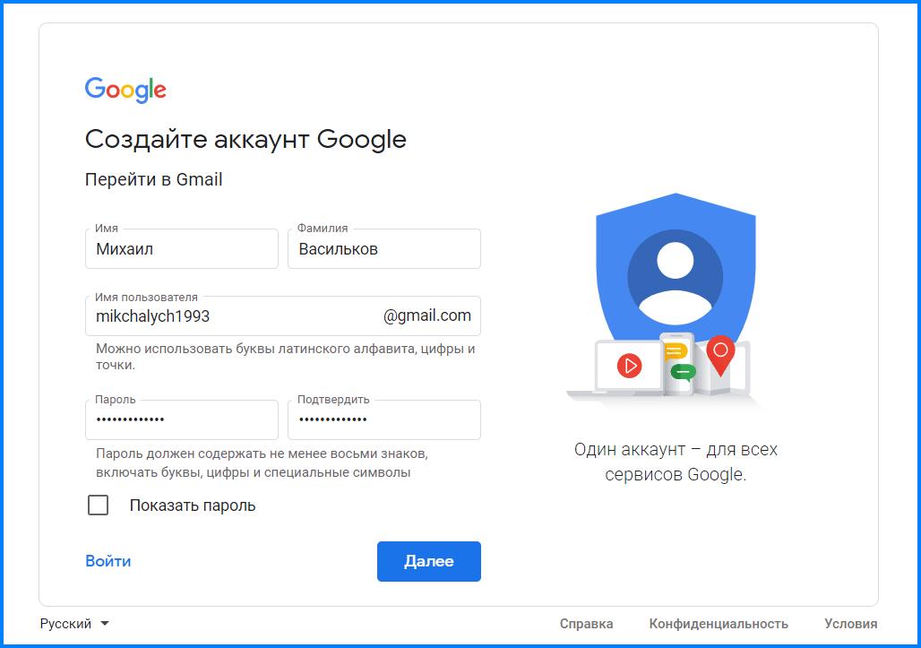 Как создать электронную почту gmail.com
