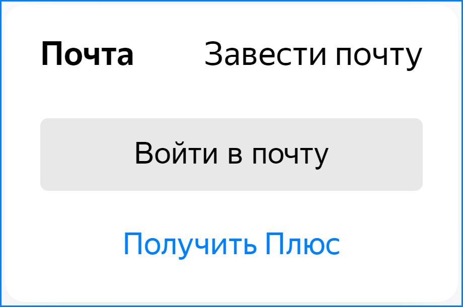 Как создать электронную почту в Яндексе