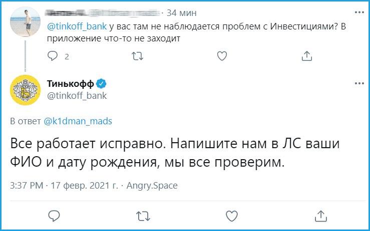 Сбой в работе приложений «Тинькофф Банк» и «Тинькофф Инвестиции»